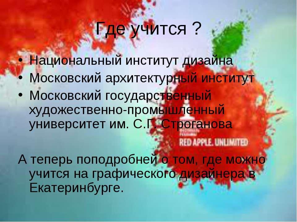 Где учится ? Национальный институт дизайна Московский архитектурный институт ...