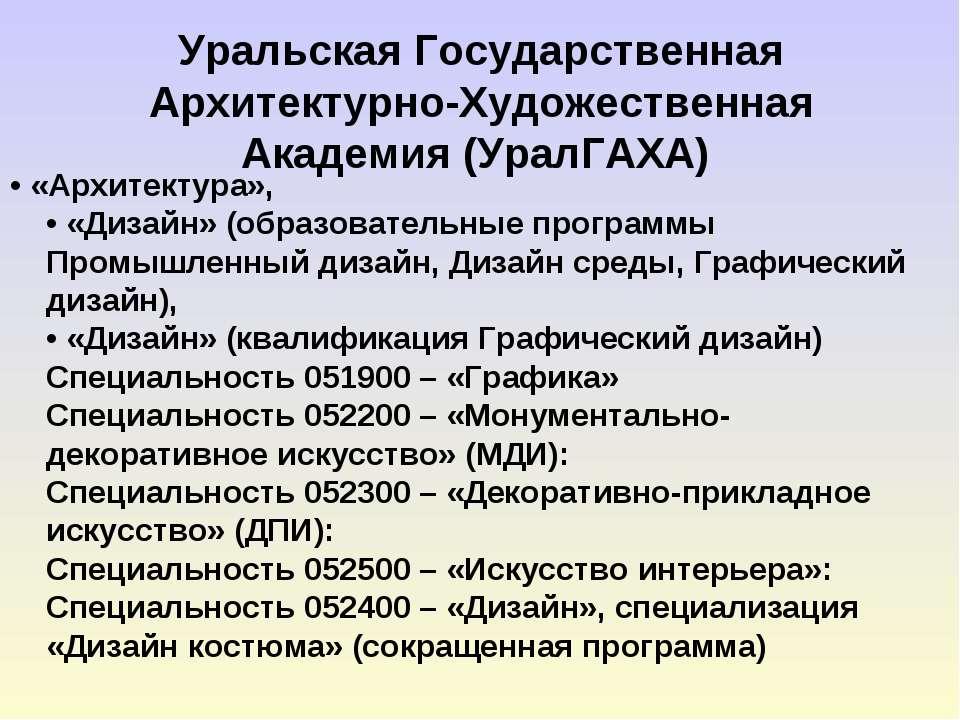 Уральская Государственная Архитектурно-Художественная Академия (УралГАХА) • «...