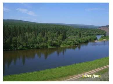 ДОН Река Дон
