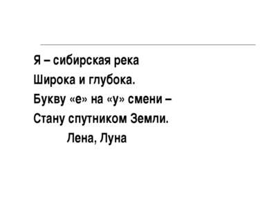 Я – сибирская река Широка и глубока. Букву «е» на «у» смени – Стану спутником...