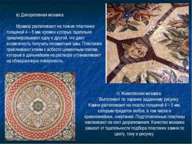 в) Декоративная мозаика Мрамор распиливают на тонкие пластинки толщиной 4 – 5...