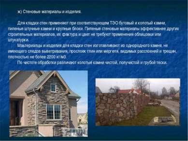 ж) Стеновые материалы и изделия. Для кладки стен применяют при соответствующе...