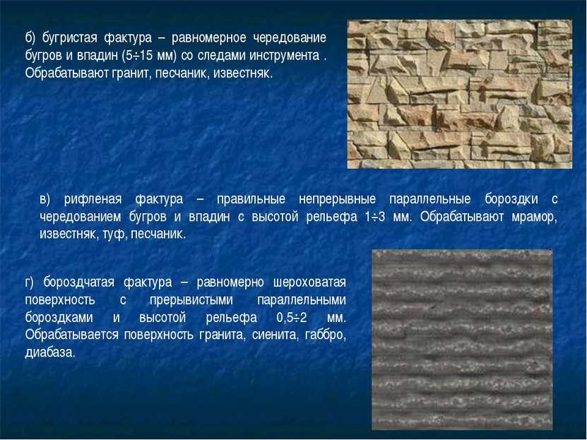 б) бугристая фактура – равномерное чередование бугров и впадин (5÷15 мм) со с...