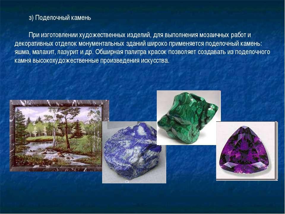 з) Поделочный камень При изготовлении художественных изделий, для выполнения ...