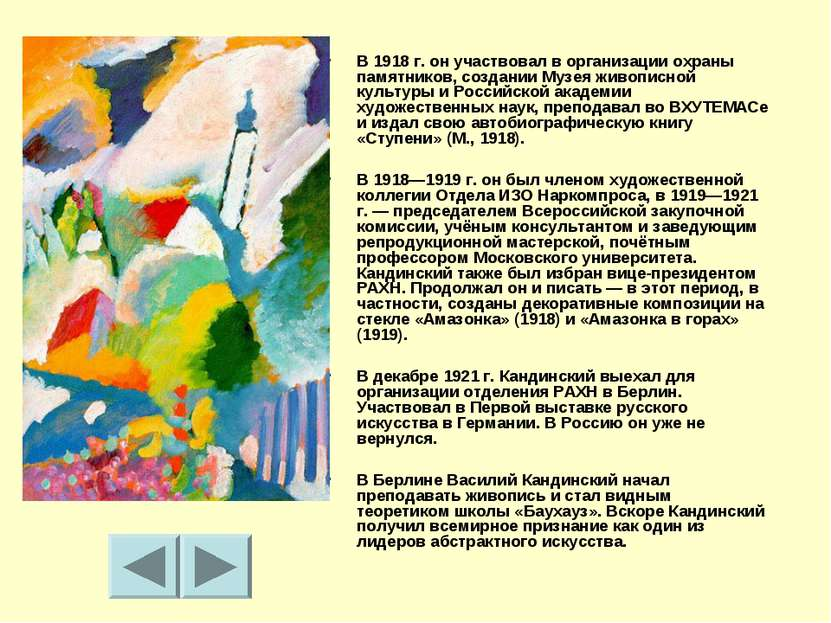 В 1918 г. он участвовал в организации охраны памятников, создании Музея живоп...