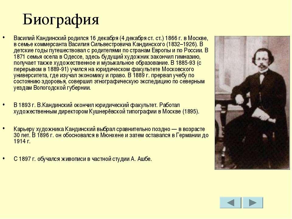 Биография Василий Кандинский родился 16 декабря (4 декабря ст. ст.) 1866 г. в...