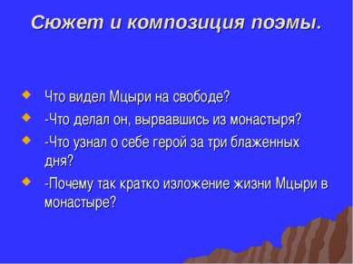 Сюжет и композиция поэмы. Что видел Мцыри на свободе? -Что делал он, вырвавши...