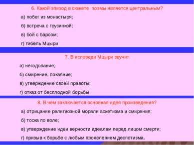 6. Какой эпизод в сюжете поэмы является центральным? а) побег из монастыря; б...