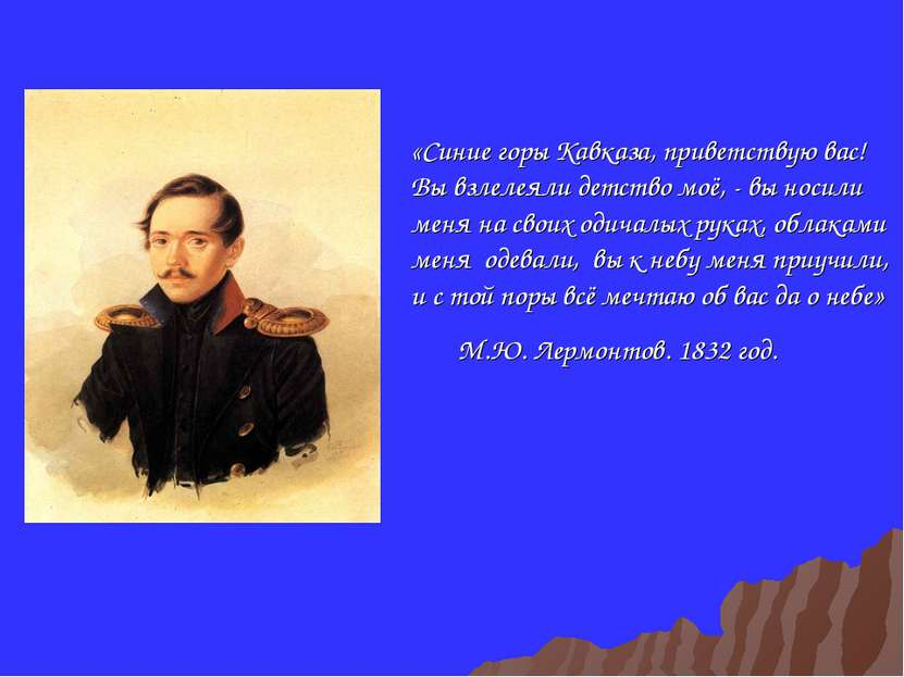 «Синие горы Кавказа, приветствую вас! Вы взлелеяли детство моё, - вы носили м...