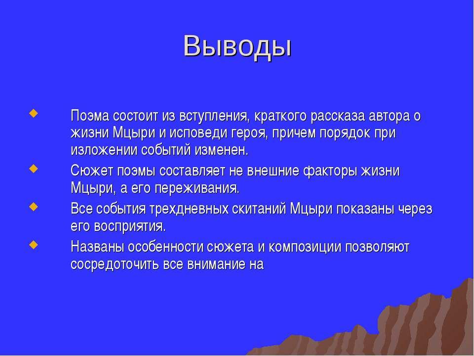 Выводы Поэма состоит из вступления, краткого рассказа автора о жизни Мцыри и ...