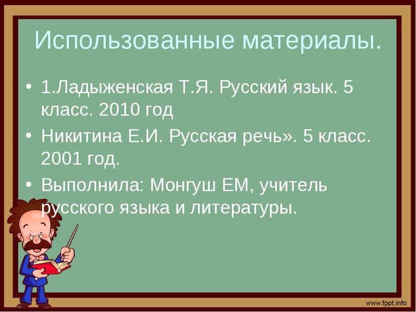 Использованные материалы. 1.Ладыженская Т.Я. Русский язык. 5 класс. 2010 год ...