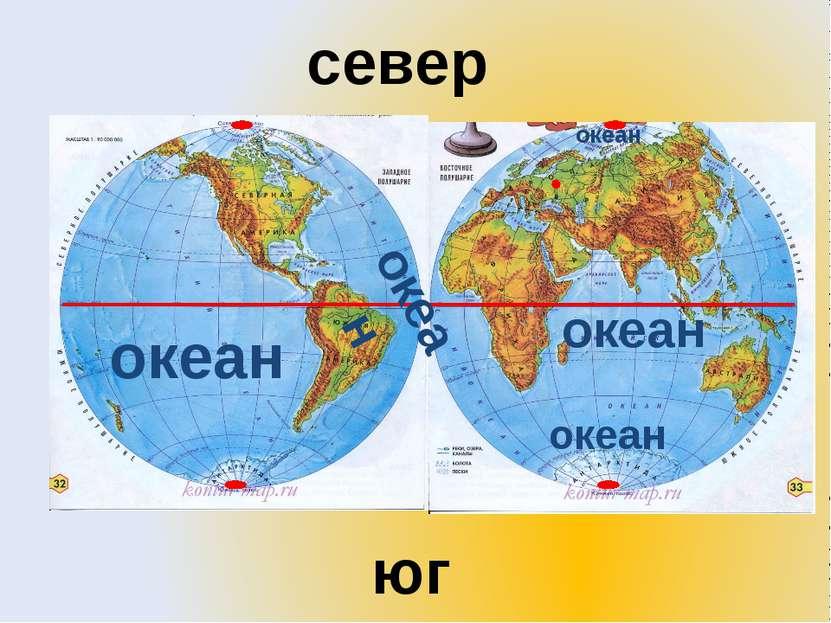 север юг океан океан океан океан океан