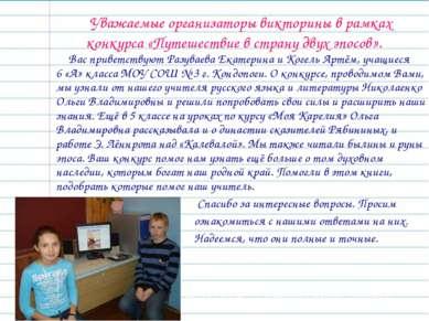 Уважаемые организаторы викторины в рамках конкурса «Путешествие в страну двух...
