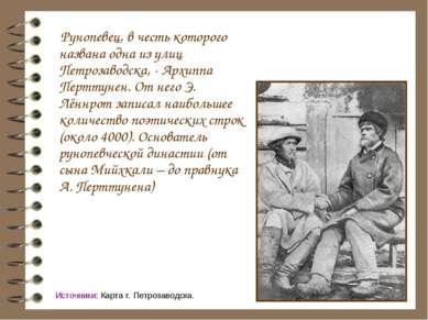Рунопевец, в честь которого названа одна из улиц Петрозаводска, - Архиппа Пер...