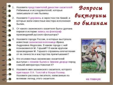 Вопросы викторины по былинам Назовите представителей династии сказителей Ряби...