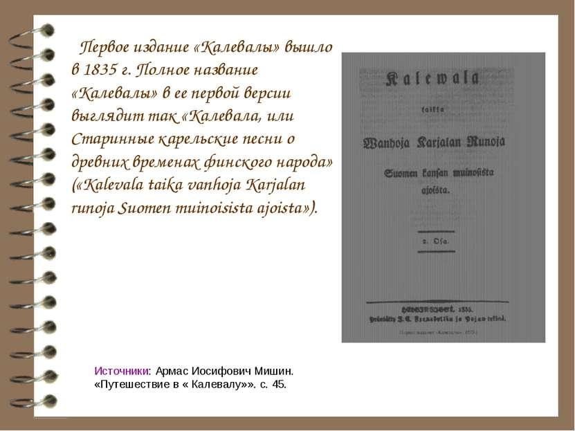 Первое издание «Калевалы» вышло в 1835 г. Полное название «Калевалы» в ее пер...