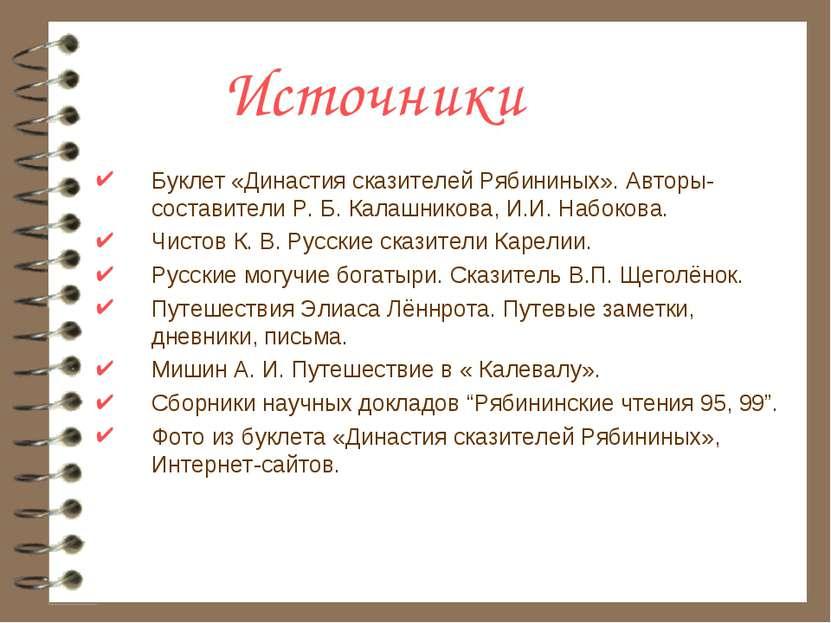 Источники Буклет «Династия сказителей Рябининых». Авторы-составители Р. Б. Ка...