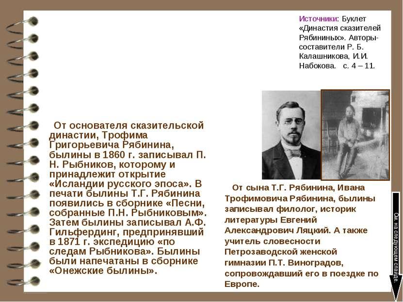 От основателя сказительской династии, Трофима Григорьевича Рябинина, былины в...