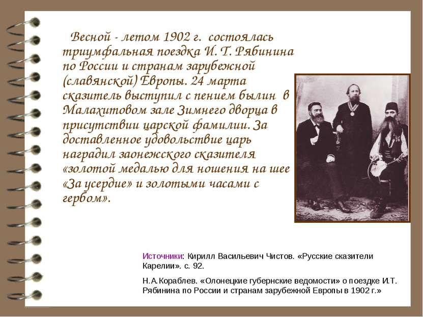 Весной - летом 1902 г. состоялась триумфальная поездка И. Т. Рябинина по Росс...