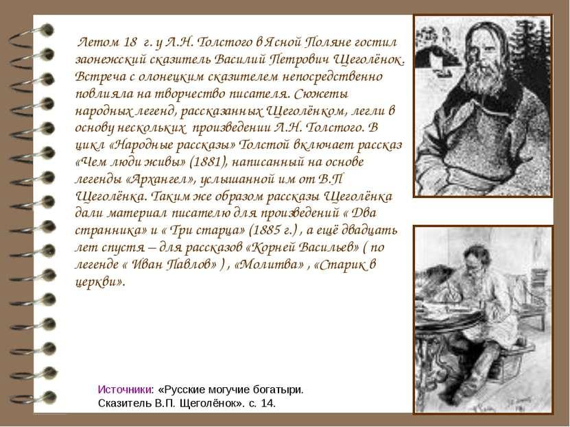 Летом 18 г. у Л.Н. Толстого в Ясной Поляне гостил заонежский сказитель Васили...