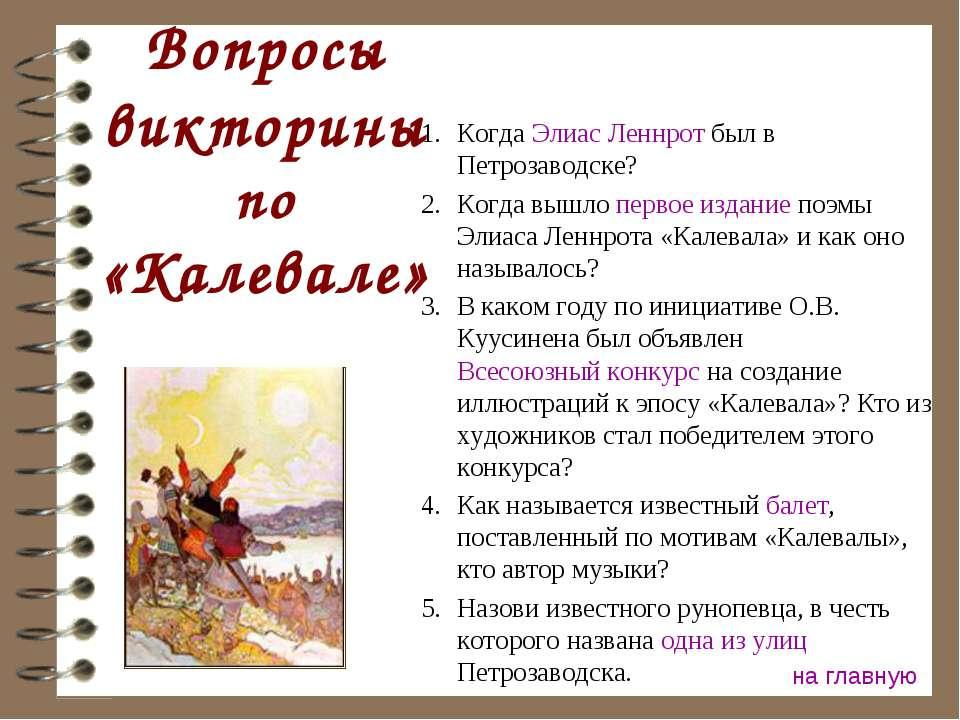 1. Когда Элиас Леннрот был в Петрозаводске? 2. Когда вышло первое издание поэ...