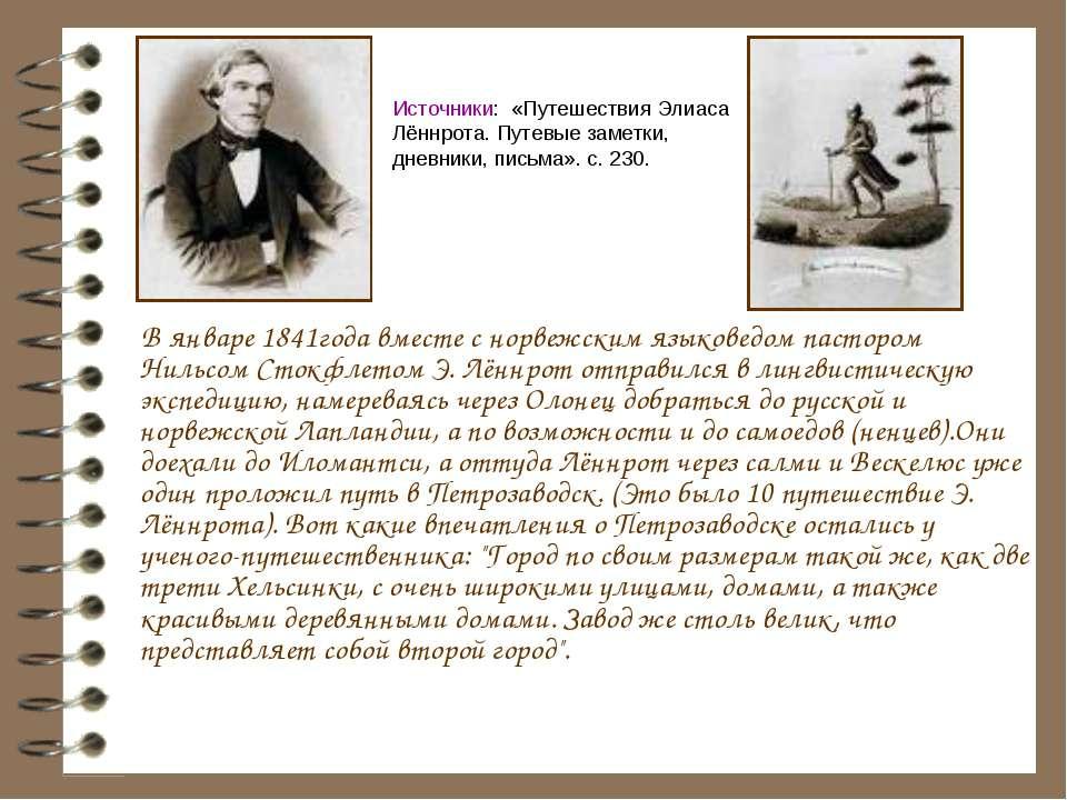 В январе 1841года вместе с норвежским языковедом пастором Нильсом Стокфлетом ...