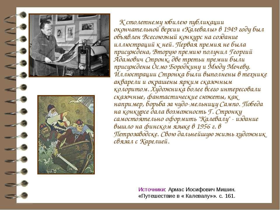 К столетнему юбилею публикации окончательной версии «Калевалы» в 1949 году бы...