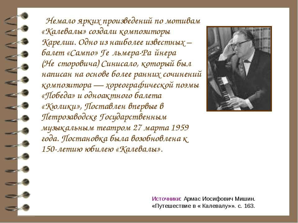Немало ярких произведений по мотивам «Калевалы» создали композиторы Карелии. ...