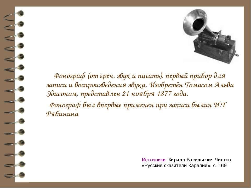 Фонограф (от греч. звук и писать), первый прибор для записи и воспроизведения...