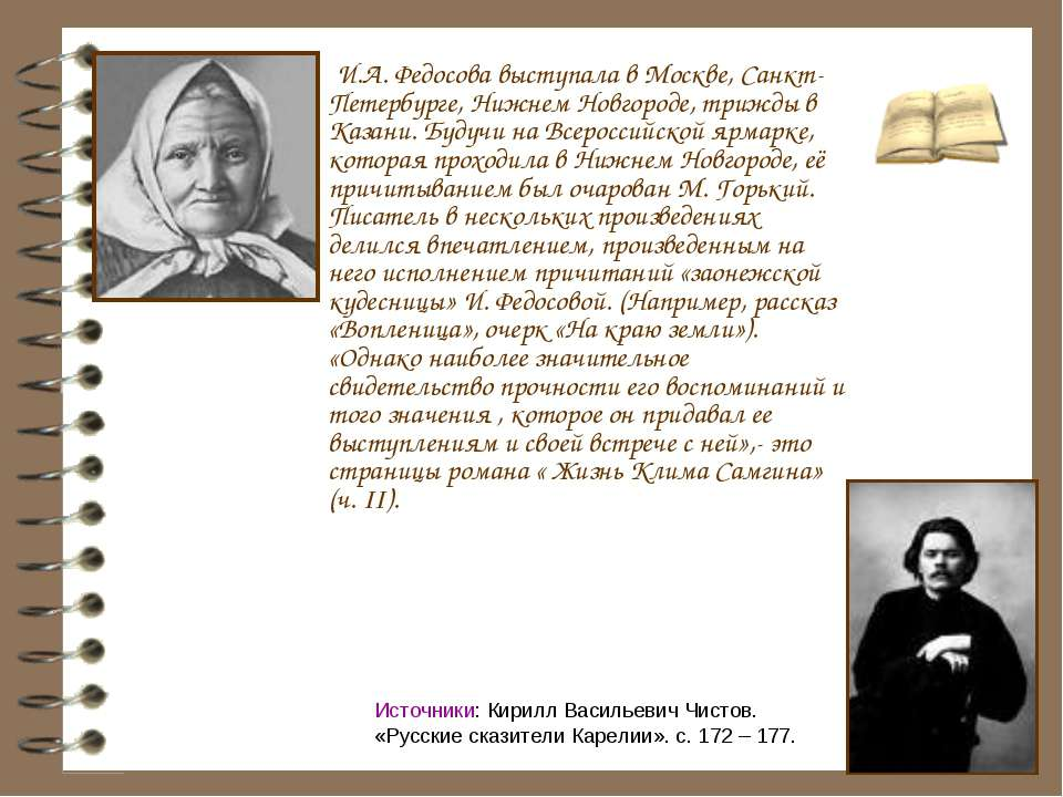И.А. Федосова выступала в Москве, Санкт-Петербурге, Нижнем Новгороде, трижды ...