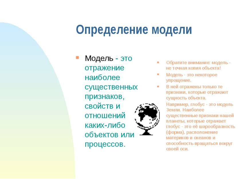 Определение модели Модель - это отражение наиболее существенных признаков, св...