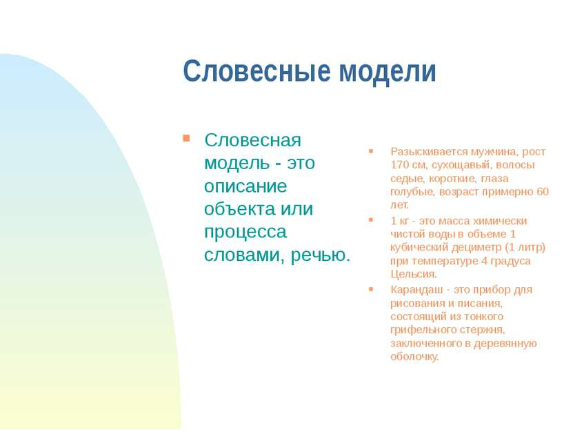 Словесные модели Словесная модель - это описание объекта или процесса словами...