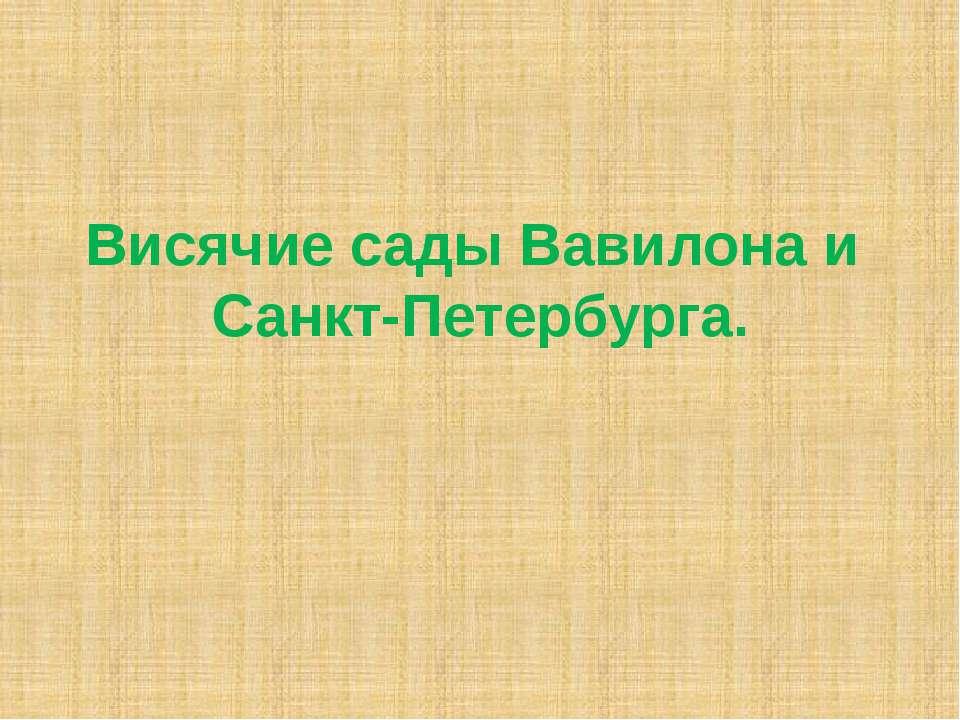 Висячие сады Вавилона и Санкт-Петербурга.