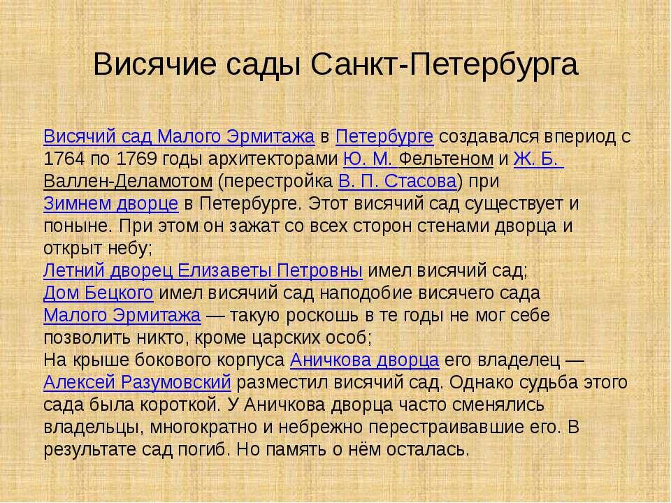 Висячие сады Санкт-Петербурга Висячий сад Малого Эрмитажа в Петербурге создав...