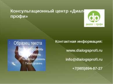 Консультационный центр «Диалог с профи» Контактная информация: www.dialogspro...