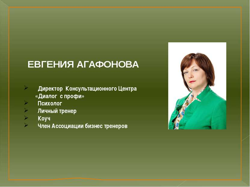 ЕВГЕНИЯ АГАФОНОВА Директор Консультационного Центра «Диалог с профи» Психолог...