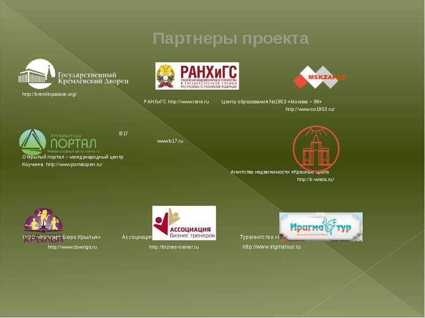 Партнеры проекта http://kremlinpalace.org/ РАНХиГС http://www.rane.ru Центр о...