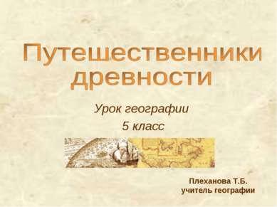 Плеханова Т.Б. учитель географии Урок географии 5 класс