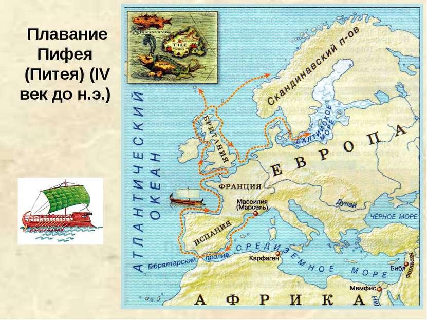 Плавание Пифея (Питея) (IV век до н.э.)