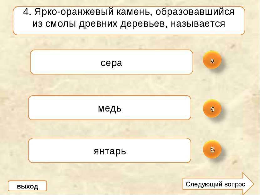4. Ярко-оранжевый камень, образовавшийся из смолы древних деревьев, называетс...