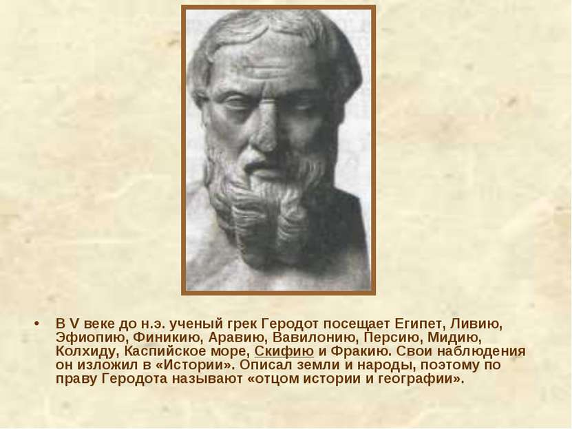 В V веке до н.э. ученый грек Геродот посещает Египет, Ливию, Эфиопию, Финикию...