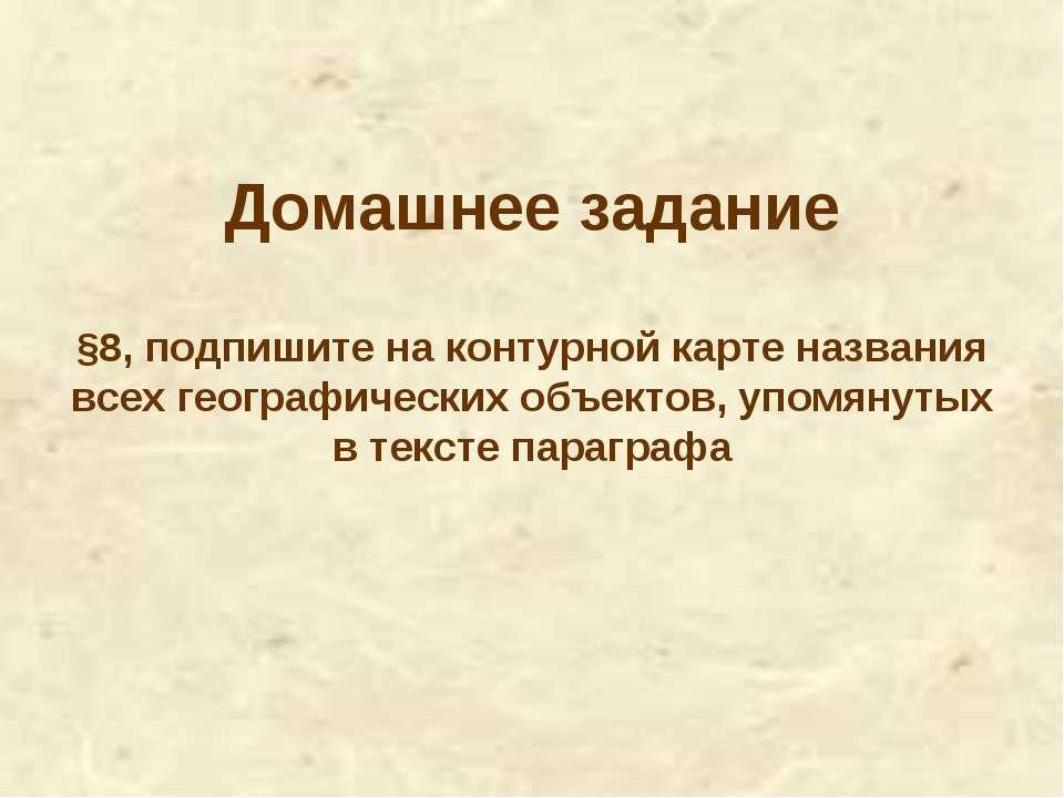 Домашнее задание §8, подпишите на контурной карте названия всех географически...