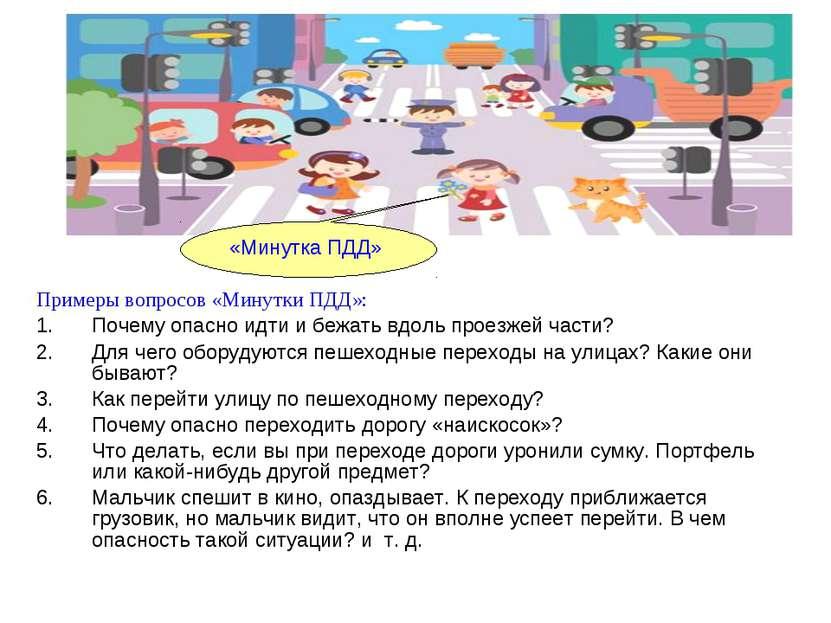 Примеры вопросов «Минутки ПДД»: Почему опасно идти и бежать вдоль проезжей ча...