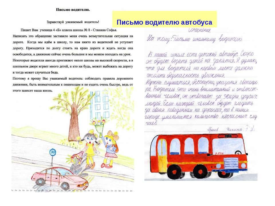 Письмо водителю автобуса