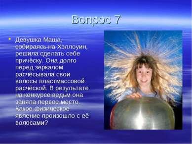 Вопрос 7 Девушка Маша, собираясь на Хэллоуин, решила сделать себе причёску. О...