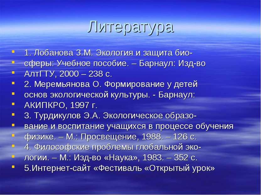 Литература 1. Лобанова З.М. Экология и защита био- сферы: Учебное пособие. – ...