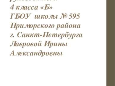 Папка классного руководителя 4 класса «Б» ГБОУ школы № 595 Приморского района...