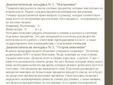 """Диагностическая методика № 1. """"Настроение"""" Учащимся предлагается список учебн..."""