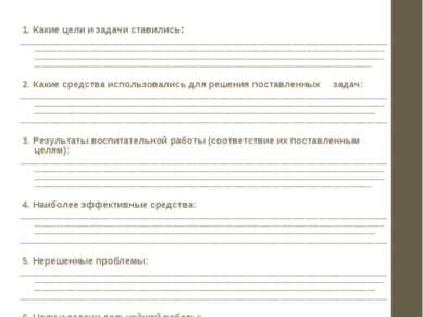 Анализ воспитательной работы с классом 1. Какие цели и задачи ставились: ____...