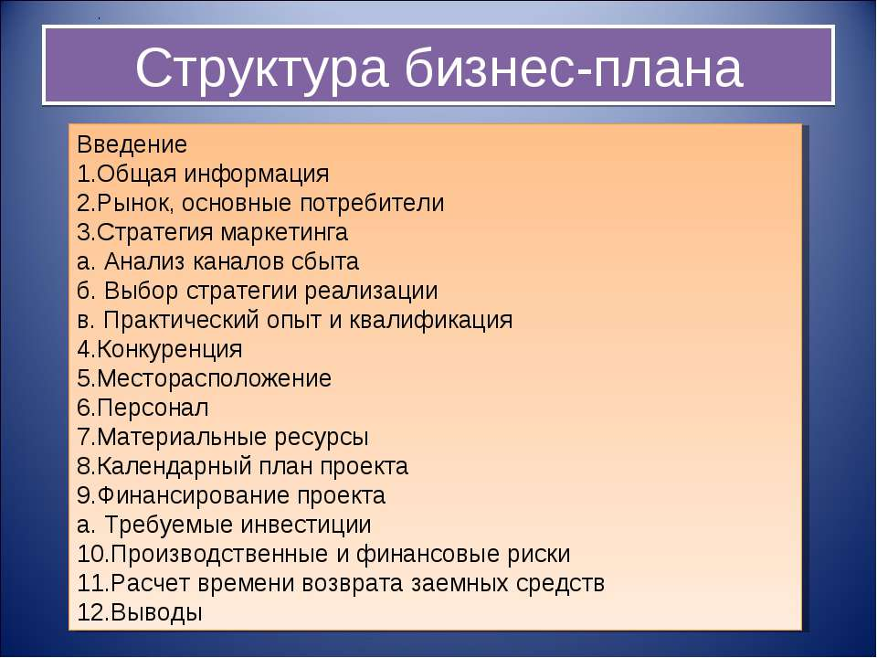 Структура бизнес-плана Введение 1.Общая информация 2.Рынок, основные потребит...